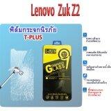 ราคา T Plus ฟิล์มกระจกนิรภัย Lenovo Zuk Z2 T Plus