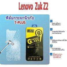 โปรโมชั่น T Plus ฟิล์มกระจกนิรภัย Lenovo Zuk Z2