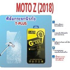 ขาย T Plus ฟิล์มกระจกนิรภัย Moto Z 2018 ออนไลน์ ใน กรุงเทพมหานคร