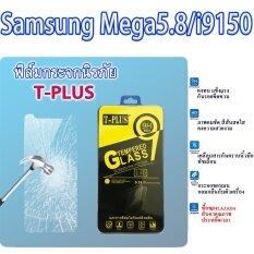 ซื้อ T Plus ฟิล์มกระจกนิรภัย Samsung Mega5 8 I9150 ถูก ใน กรุงเทพมหานคร
