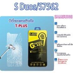 ขาย ซื้อ T Plus ฟิล์มกระจกนิรภัย Samsung S Duos S7562 ใน กรุงเทพมหานคร