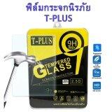 ซื้อ T Plus ฟิล์มกระจกนิรภัย Samsung Tab 7 7 P6800 ใน กรุงเทพมหานคร