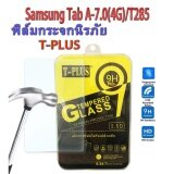 ซื้อ T Plus ฟิล์มกระจกนิรภัย Samsung Tab A 7 4G T285 ถูก กรุงเทพมหานคร