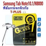 ราคา ราคาถูกที่สุด T Plus ฟิล์มกระจกนิรภัย Samsung Tab Note10 1 N8000