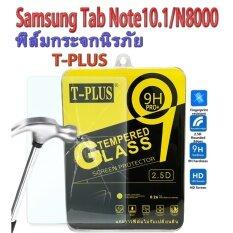 ซื้อ T Plus ฟิล์มกระจกนิรภัย Samsung Tab Note10 1 N8000 ใหม่