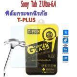 ราคา T Plus ฟิล์มกระจกนิรภัย Sony Tab Z Ultra 6 4 ถูก