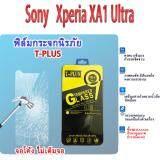 ขาย T Plus ฟิล์มกระจกนิรภัย Sony Xperia Xa1 Ultra ใหม่