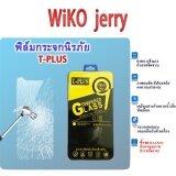 ขาย T Plus ฟิล์มกระจกนิรภัย Wiko Jerry T Plus ผู้ค้าส่ง