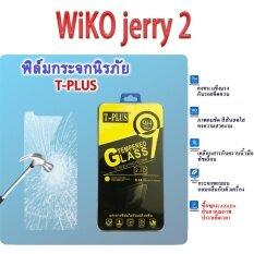 ราคา T Plus ฟิล์มกระจกนิรภัย Wiko Jerry 2 T Plus กรุงเทพมหานคร