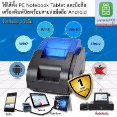 เครื่องพิมพ์ใบเสร็จราคาถูก พิมพ์สลิป พิมพ์บิล ใบกำกับภาษีอย่างย่อ รายการอาหาร พร้อมสาย Otg ใช้ต่อกับมือถือ Tablet Android และ Windows.