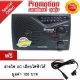 ขาย ซื้อ Tanin วิทยุธานินทร์ Fm Am รุ่น Tf 268 สีดำ ฟรีสายไฟเอซี ใน กรุงเทพมหานคร