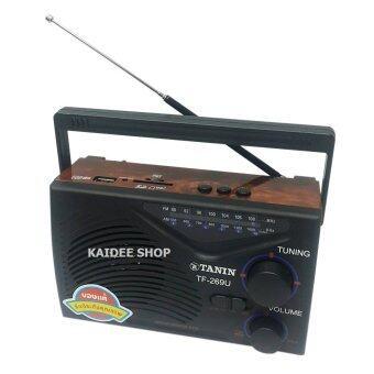 Tanin วิทยุพกพา หูหิ้ว เล่น FM / AM + ช่องเล่นทรัม USB/TF/SD card(มีเสาอากาศ/คลื่นชัด)