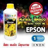 ขาย น้ำหมึกเติม Tank สำหรับเครื่อง Epson ทุกรุ่น ขนาด 1000 Ml Yellow กรุงเทพมหานคร ถูก