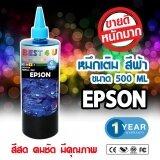 ขาย น้ำหมึกเติม Tank สำหรับเครื่อง Epson ทุกรุ่น ขนาด 500 Ml Blue