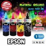 ซื้อ น้ำหมึกเติม Tank สำหรับเครื่อง Epson ทุกรุ่น ขนาด 500 Ml Black C M Y Pack 4 สี Best 4 U