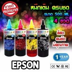 ราคา น้ำหมึกเติม Tank สำหรับเครื่อง Epson ทุกรุ่น ขนาด 500 Ml Black C M Y Pack 4 สี ราคาถูกที่สุด