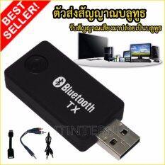 ขาย ตัวส่งสัญญาณเสียงผ่านบลูทูธ Bluetooth Audio Music Transmitter Receiver A2Dp Bt4 Wireless Audio Stereo Adapter Usb Dongle Tx For Ipod Tv Mp4 Pc เป็นต้นฉบับ