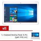 ซื้อ Teclast Tbook 16 Pro Tablet Pc 4Gb 64Gb White แถมฟรี Keyboard Docking Teclast Tbook 16 Pro มูลค่า 1990 บาท ใหม่ล่าสุด