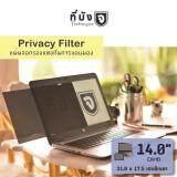 โปรโมชั่น 14 นิ้ว Teebangjor Privacy Filter Screen Protector For Laptop Notebook 14 Inch Widescreen 16 9 31 X 17 5 Cm ที่บังจอ แผ่นจอกรองแสงกันการแอบมอง กรุงเทพมหานคร