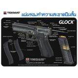 ขาย ซื้อ ออนไลน์ Tekmat Glock 3D Cutaway Gun Cleaning Mat แผ่นรองทำความสะอาดปืน