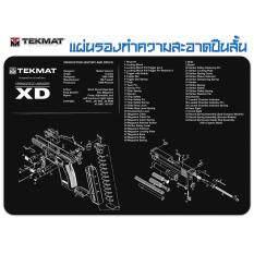 ซื้อ Tekmat Springfield Armory Xd Gun Cleaning Mat แผ่นรองทำความสะอาดปืน ออนไลน์