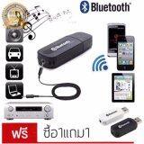 ขาย ซื้อ ออนไลน์ Tesia บลูทูธมิวสิค Usb Bluetooth Audio Music Wireless Receiver Adapter 3 5Mm Stereo Audio ซือ1แถม1