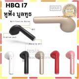 Tesia Hbq I7 Mini หูฟังบลูทูธ Bluetooth Earbud Single Wireless Invisible Headphones Headset With Mic Stereo Bluetooth Earphone ใน กรุงเทพมหานคร