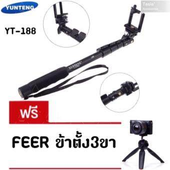tesia Yunteng 188 ไม้เซลฟี่ Portable Handheld Telescopic Monopod Tripod For Cameras Cell Phones IPhoneแถนฟรีขาตั้งYT-288
