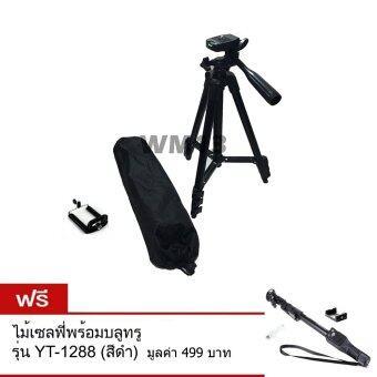 TF tripod ขาตั้งกล้อง 3 ขา รุ่น 3120 พร้อมหัวต่อสำหรับมือถือ (สีดำ) ฟรี ไม้เซลฟี่พร้อมบลูทรู รุ่น YT-1288 (สีดำ)