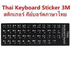 Thai Keyboard Sticker 3m สติกเกอร์ คีย์บอร์ดภาษาไทย รุ่น Mst-001 Black (สีดำ) By 24hours Shopping.