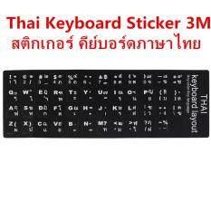 Thai Keyboard Sticker 3m สติกเกอร์ คีย์บอร์ดภาษาไทย รุ่น Mst-001 Black (สีดำ)/ By Store Home.