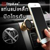 ซื้อ Thailee แท่นแม่เหล็กยึดโทรศัพท์รถยนต์ ที่ยึดโทรศัพท์ ที่วางโทรศัพท์มือถือ แท่นยึดโทรศัพท์ในรถ แท่นวางโทรศัพท์ ของใช้ในรถ หมุนได้ 360°(แรงดึงดูดแม่เหล็ก 3800Gs)(สีทอง ดำ เงิน น้ำเงิน ชมพู) ใน กรุงเทพมหานคร