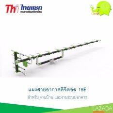 ส่วนลด สินค้า Thaisat แผงเสาอากาศทีวีดิจิตอล 16E สำหรับงานบ้านและงานอาคาร