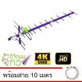 ซื้อ Thaisat Antenna รุ่น Wing 14E เสาอากาศทีวีดิจิตอล พร้อมสาย 10 เมตร ใหม่ล่าสุด