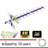 ราคา Thaisat Antenna รุ่น Wing 14E เสาอากาศทีวีดิจิตอล พร้อมสาย 10 เมตร ออนไลน์