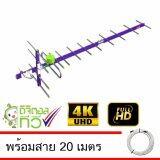 ซื้อ Thaisat Antenna รุ่น Wing 14E เสาอากาศทีวีดิจิตอล พร้อมสาย 20 เมตร Thaisat เป็นต้นฉบับ