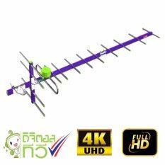 ราคา Thaisat Antenna รุ่น Wing 14E เสาอากาศทีวีดิจิตอล กรุงเทพมหานคร