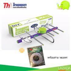ราคา Thaisat เสาอากาศภายนอก ภายใน Td 5E พร้อมสายสัญญาณ 10เมตร ราคาถูกที่สุด