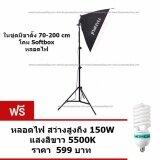 ราคา อุปกรณ์ถ่ายภาพสตูดิโอ สตู ไฟถ่ายสินค้า Tianrui Light Buyanyway พร้อมหลอดไฟ 150 W เป็นต้นฉบับ Buyanyway