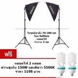 ราคา อุปกรณ์ถ่ายภาพสตูดิโอ สตู ไฟถ่ายสินค้า Tianrui Light Buyanyway พร้อมหลอดไฟ 150 W Set 2 ใหม่