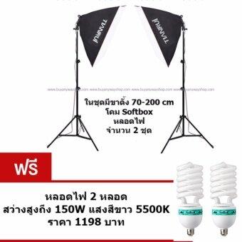 อุปกรณ์ถ่ายภาพสตูดิโอ สตู ไฟถ่ายสินค้า Tianrui Light Buyanyway พร้อมหลอดไฟ 150 W Set *2