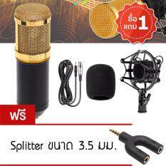 TML ไมค์ ไมค์อัดเสียง คอนเดนเซอร์ Pro Condenser Mic Microphone BM800 พร้อมอุปกรณ์เสริม แถมฟรี 1 ชุด