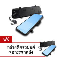 """TOKAI E-Look กล้องติดรถยนต์ 4.3"""" Full HD 1080P กล้องหน้ากระจกมองหลัง-กล้องหลัง รุ่น MX007 Mirror (ฟรี!! ซื้อ 1 แถม 1) - สีดำ"""