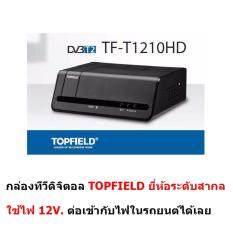 ขาย ซื้อ Topfield กล่องรับสัญญาณดิจิตอลทีวี ยี่ห้อระดับสากล ที่ทั่วโลกยอมรับ ดูได้ทั้งที่บ้าน และ ใช้ไฟ 12V ต่อดูในรถได้เลย รุ่น Tf T1210Hd Black ใน กรุงเทพมหานคร