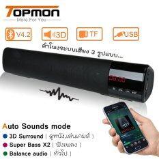ขาย ซื้อ Topmon Bluetooth Speaker V 4 2 ลำโพงบลูทูธ เปลี่ยนเสียงได้ 3 ระบบ 3D Surround Stereo Sound Ultra Bass ลำโพง 5W แบบคู่ รับประกันเสียงคุณภาพระดับ Hd กระหึ่มรอบทิศทาง สินค้าคุณภาพของแท้ ใน สมุทรปราการ