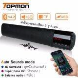 ซื้อ Topmon ลำโพง ลำโพงบลูทูธ เครื่องเสียงสเตอริโอ Sound Bar Bluetooth Speaker หน้าจอแสดงผลแอลซีดี Tf Fm Usb ลำโพง Super Bass พลังเสียงคุณภาพชัดระดับ Hd รับประกันคุณภาพของแท้ ถูก
