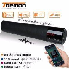 ราคา Topmon ลำโพง ลำโพงบลูทูธ เครื่องเสียงสเตอริโอ Sound Bar Bluetooth Speaker หน้าจอแสดงผลแอลซีดี Tf Fm Usb ลำโพง Super Bass พลังเสียงคุณภาพชัดระดับ Hd รับประกันคุณภาพของแท้ ใหม่ล่าสุด