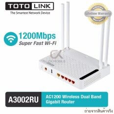 ราคา Totolink รุ่น A3002Ru Ac1200 Wireless Dual Band Gigabit Router ใหม่