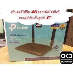 ซื้อ Tp Link Archer Mr200 เร้าเตอร์ Wifi ใส่ซิม 4G 3G ถูก กรุงเทพมหานคร