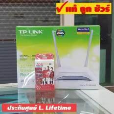 ราคา Tp Link Tl Mr3420 3G Router พร้อมแอร์การ์ด Huawei E303 ที่สุด